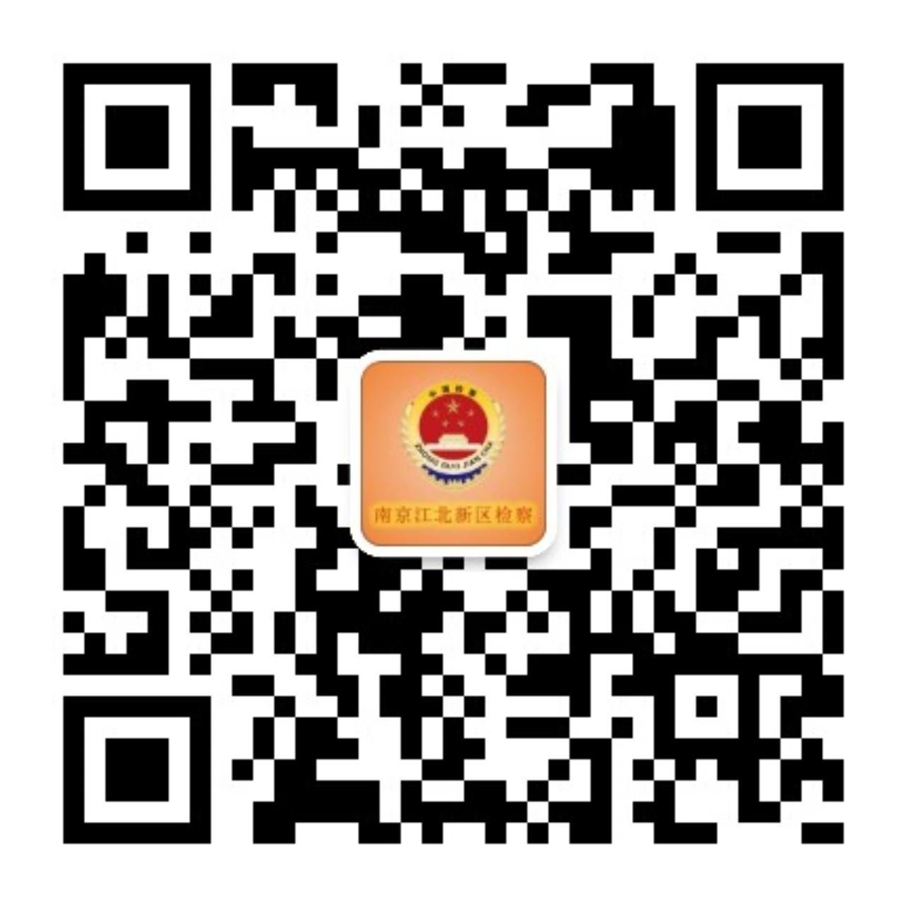 南京江北新区检察-微信二维码.jpg